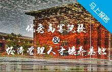 贵州财经大学高等国际职业教育