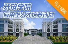 华南师范大学开放学院