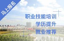黑龙江财经学院继续教育学院职业教育培训项目