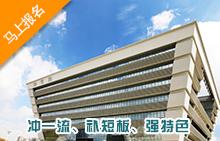 广东财经大学国际学院